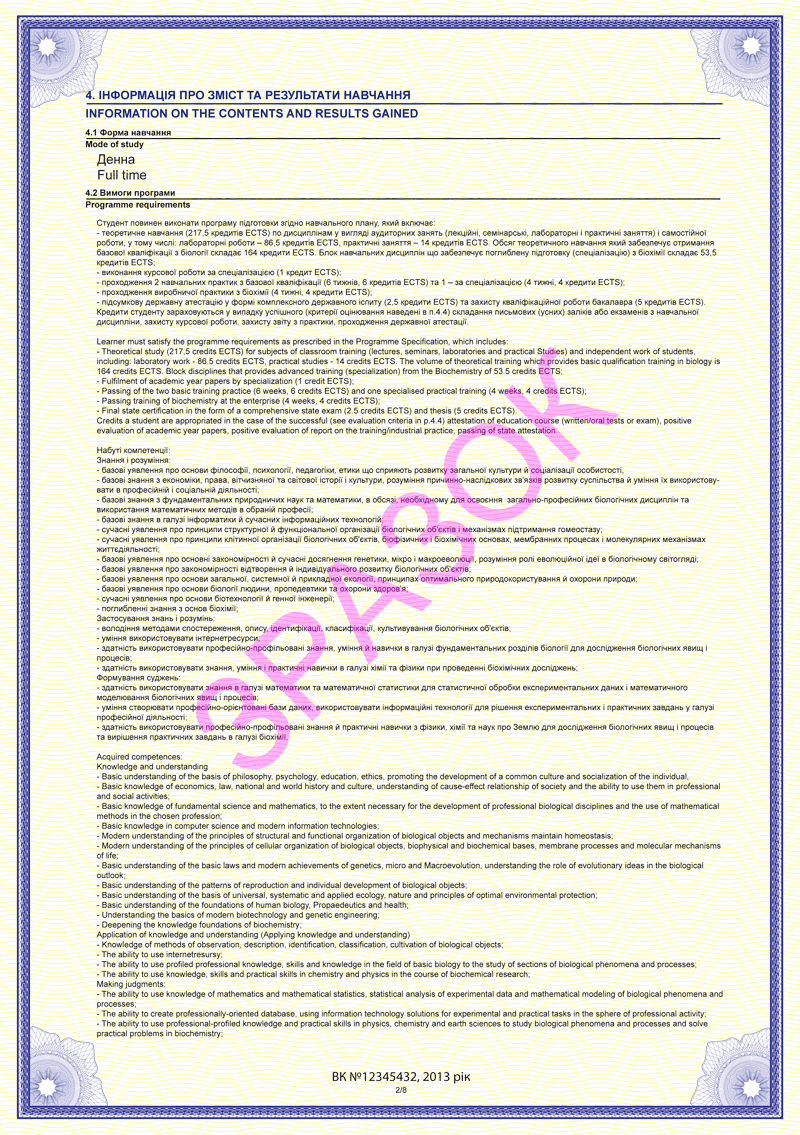 appendix to higher education diploma of european standard diploma   european standard diploma supplement page 2 contents and learning results