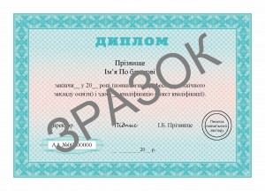 Diploma of qualified worker. Back side.