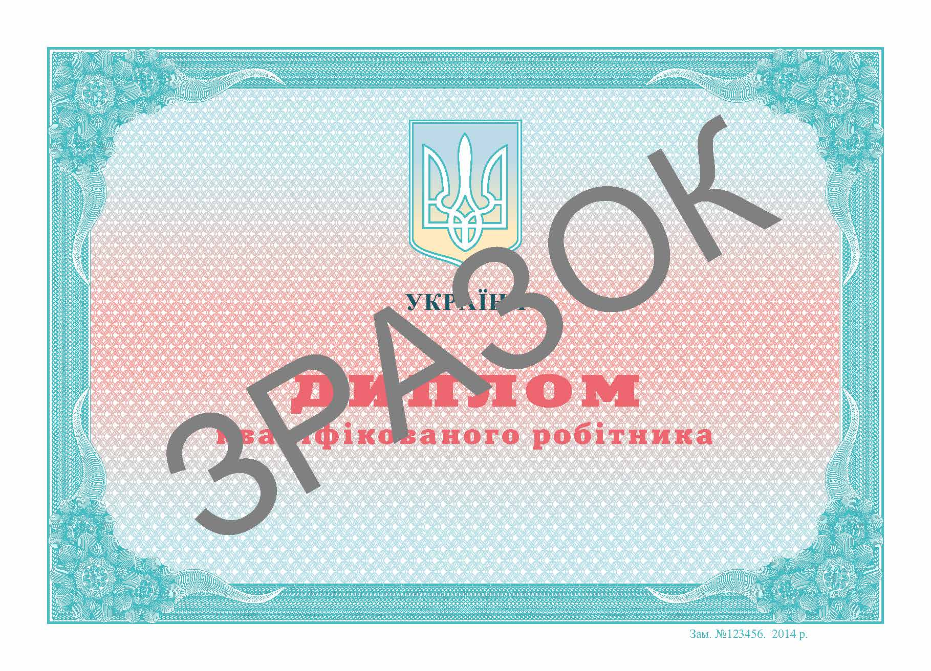 diploma of qualified worker distinction ips  diploma of qualified worker distinction front side