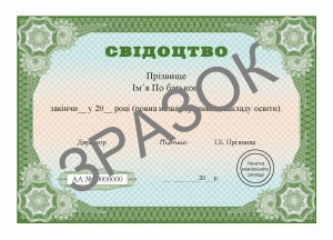 Certificate of basic secondary education. Reverse side.