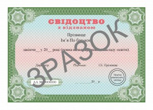 Certificate of basic secondary education with distinctiоn. Back side.