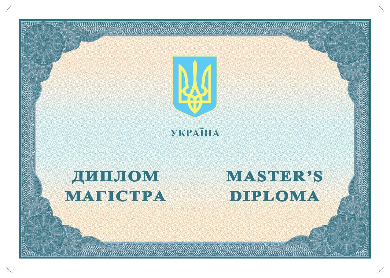 Диплом магистра ИПС Освита  Диплом магистра