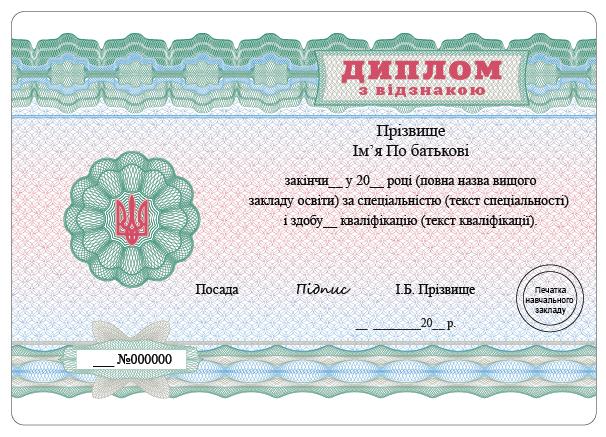 Купить диплом в нижнем новгороде цена образцы грамот и сертификатов на купить диплом в нижнем новгороде цена английском языке бесплатные юридические онлайн консультации по делам купить диплом в