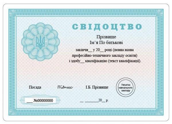 Настоящий диплом о высшем образовании года